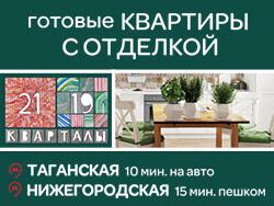 ЖК «Кварталы 21/19»! Рядом метро. 5 км от ТТК Готовые квартиры с отделкой — кухня в